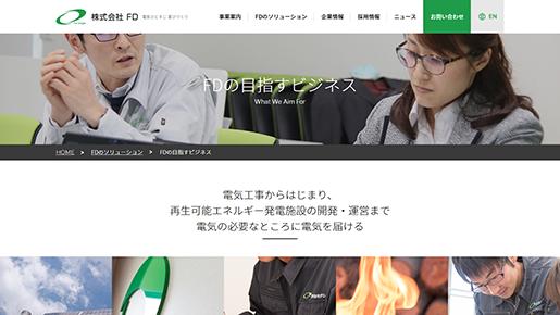 株式会社FD様 コーポレートサイト