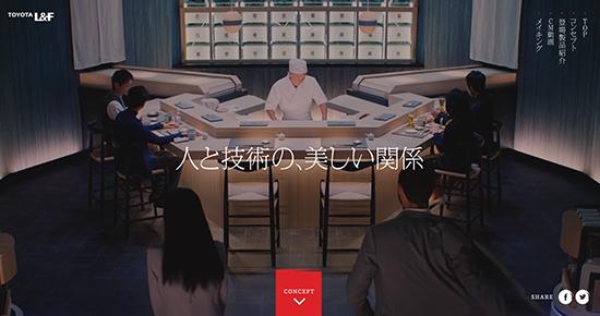 トヨタL&F様 2018年CM特設サイト