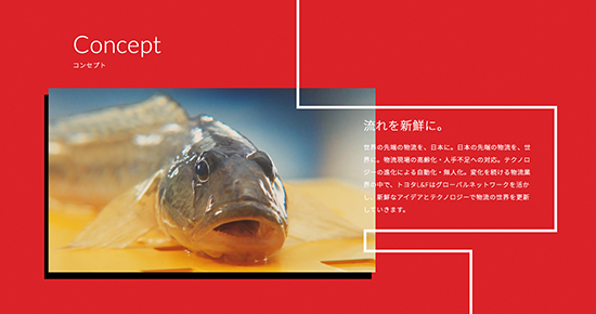 トヨタL&F様 2019年CMスペシャルサイト